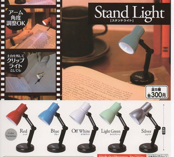 ■Stand Light【スタンドライト】■全5種