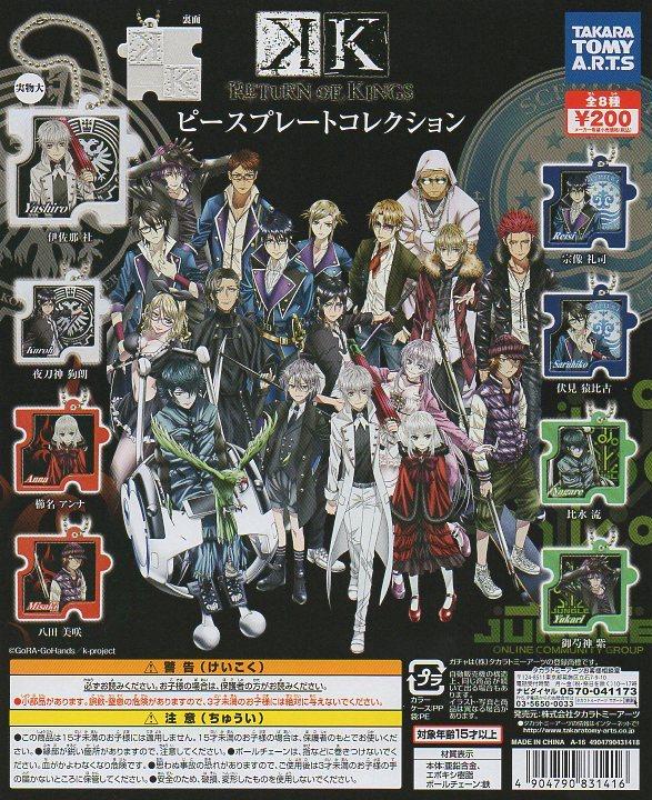◎K RETURN OF KINGS ピースプレートコレクション◎全8種