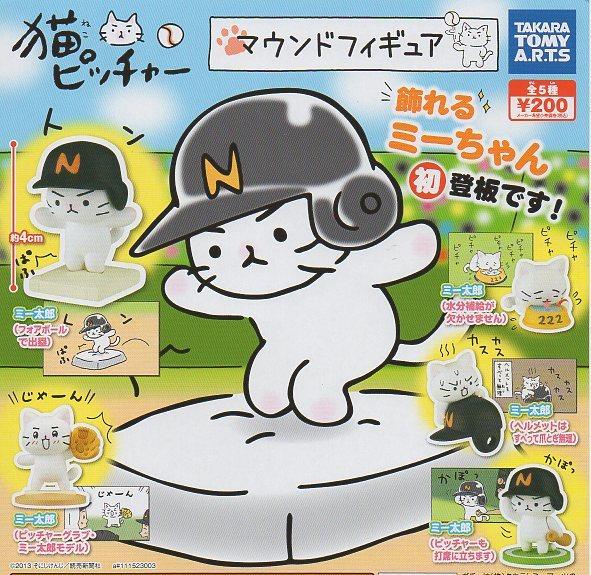 ◎猫ピッチャーマウンドフィギュア◎全5種