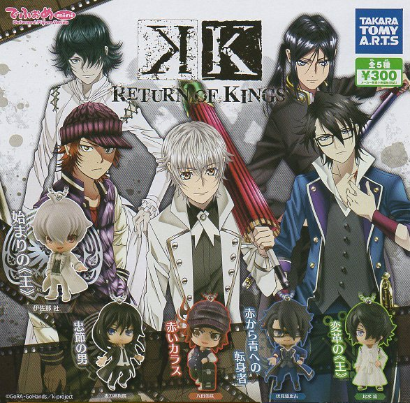 ■でふぉめmini K RETURN OF KINGS■5種
