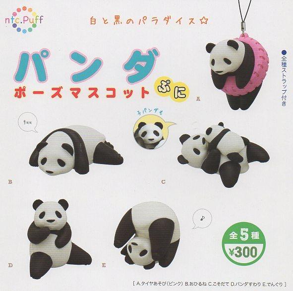 ■ntc.Puff パンダ ポーズマスコットぷに■5種+POP台紙