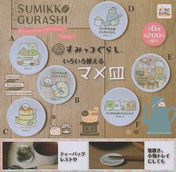 ■すみっコぐらし いろいろ使える マメ皿■全6種