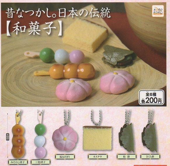 ◎昔なつかし。日本の伝統【和菓子】◎全6種
