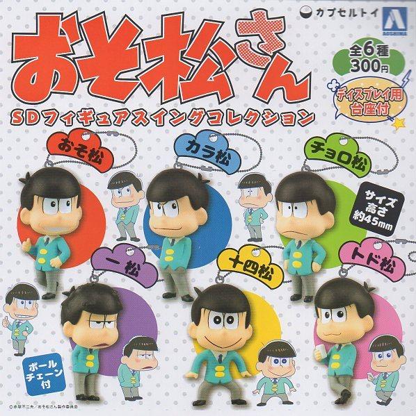 ◆おそ松さん SDフィギュアスイングコレクション◆全5種+重複1個