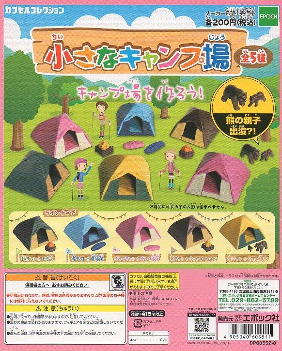 ◆ちいさなキャンプ場◆全5種