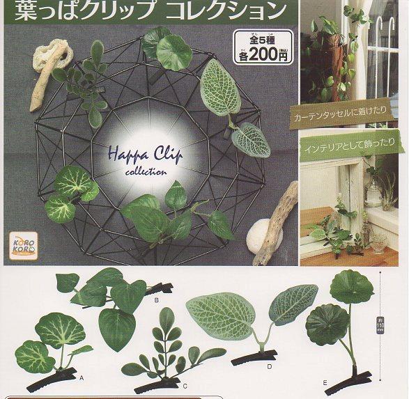 ◎葉っぱクリップ コレクション◎5種