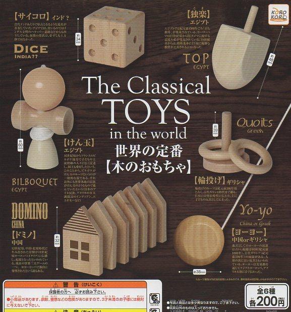 ■世界の定番【木のおもちゃ】■6種