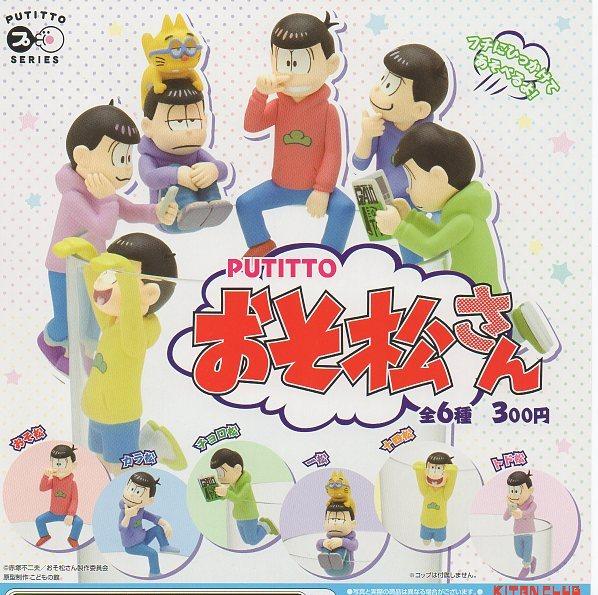 ◆PUTITTO おそ松さん◆6種