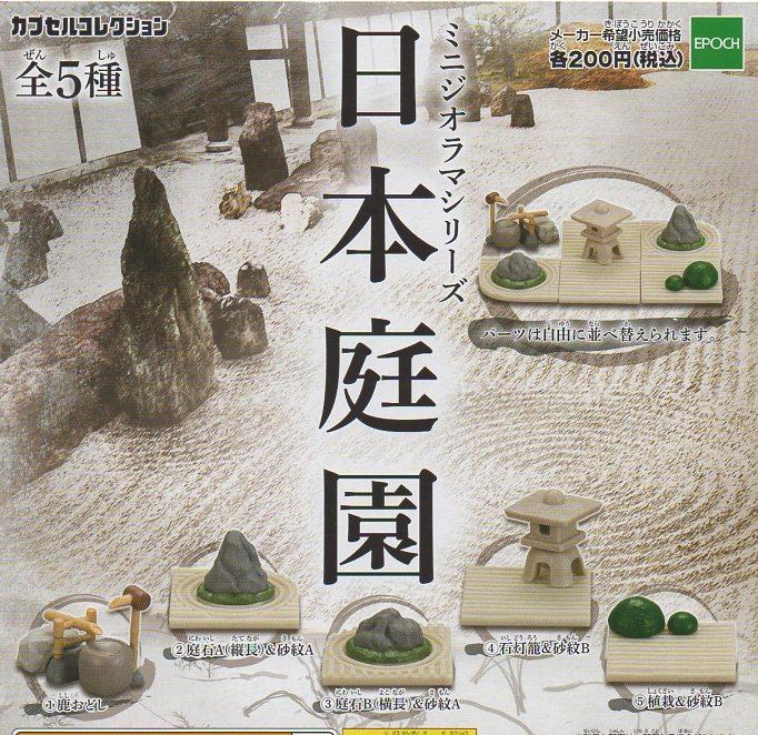 ■ミニジオラマシリーズ 日本庭園■5種