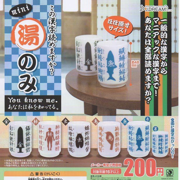 ■この漢字よめますか? Mini湯のみ■5種