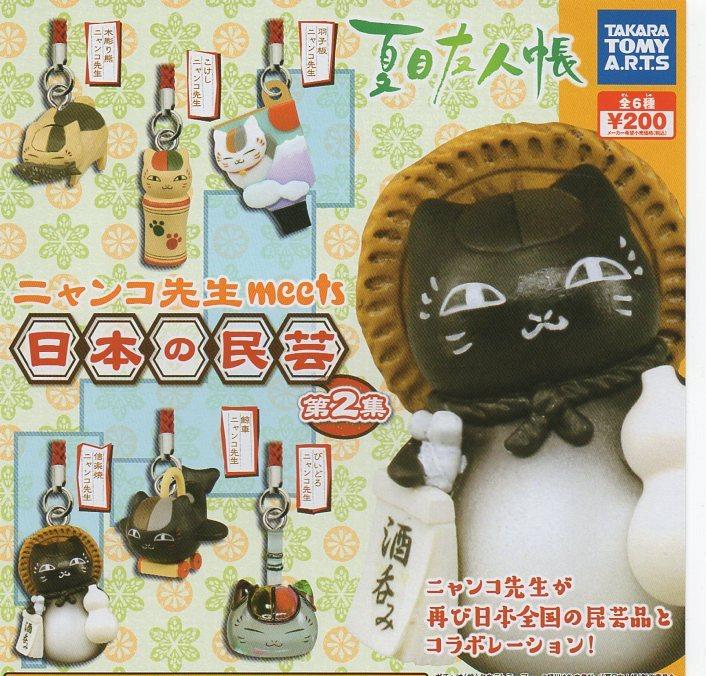 ◎夏目友人帳ニャンコ先生 日本の民芸 第2集◎6種