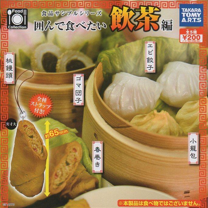 ■食品サンプルシリーズ 囲んで食べたい飲茶編■5種