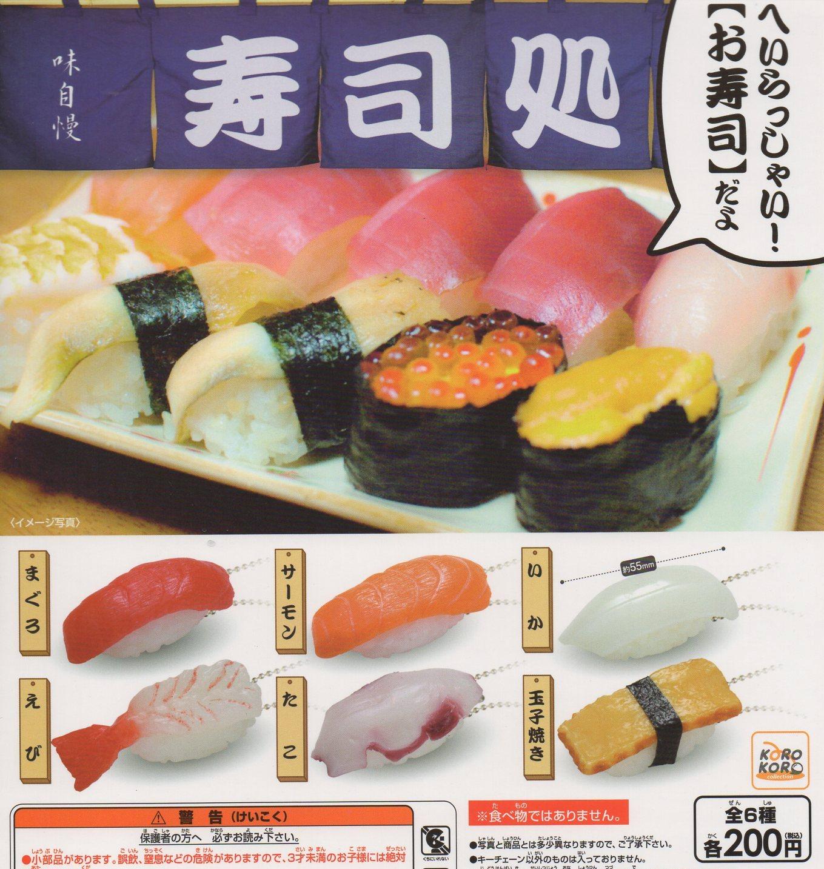 ■へいらっしゃい!【お寿司】■6種