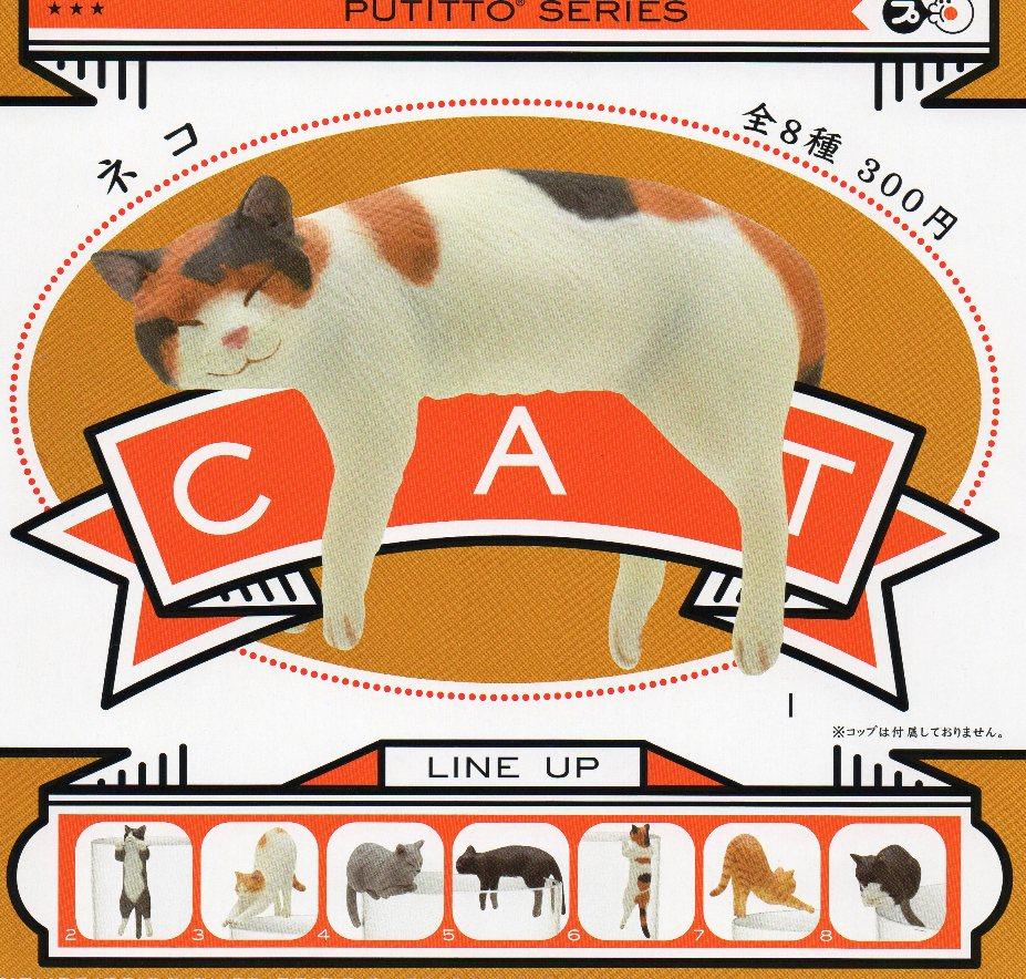 ■PUTITTO ネコ■6種+2個重複