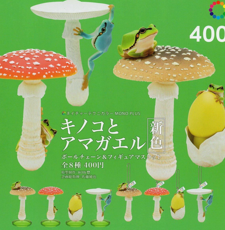 ■ネイチャーテクニカラーMONO PLUS キノコとアマガエル新色■8種