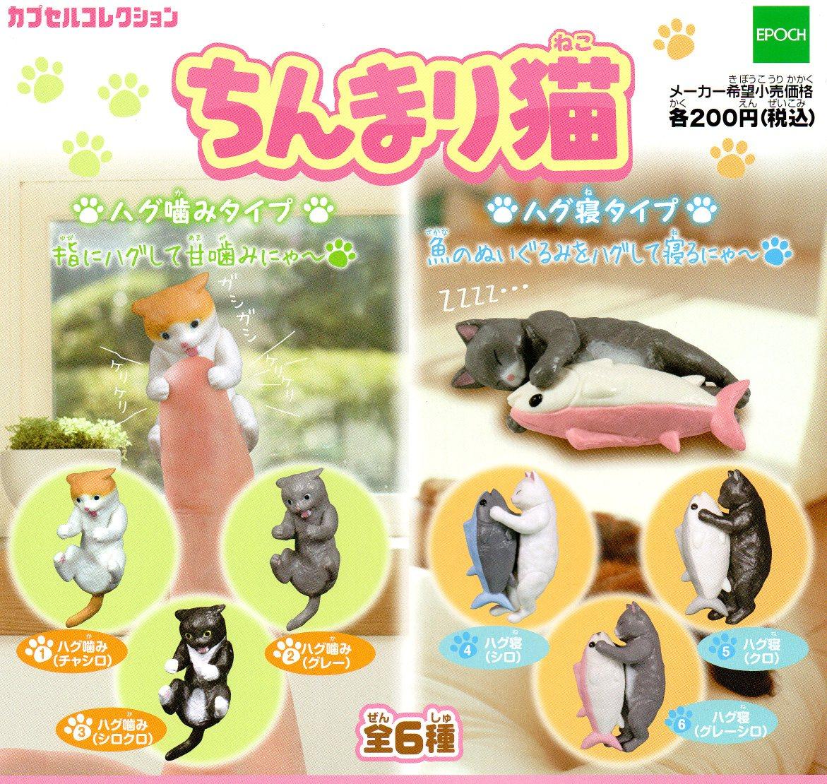 ◎ちんまりハグ猫◎5種+1個重複