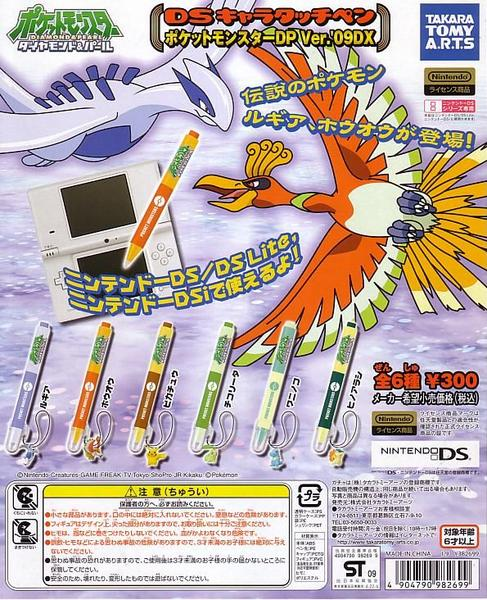 ◎DSキャラタッチペン ポケモンDP Ver.09DX◎全5種
