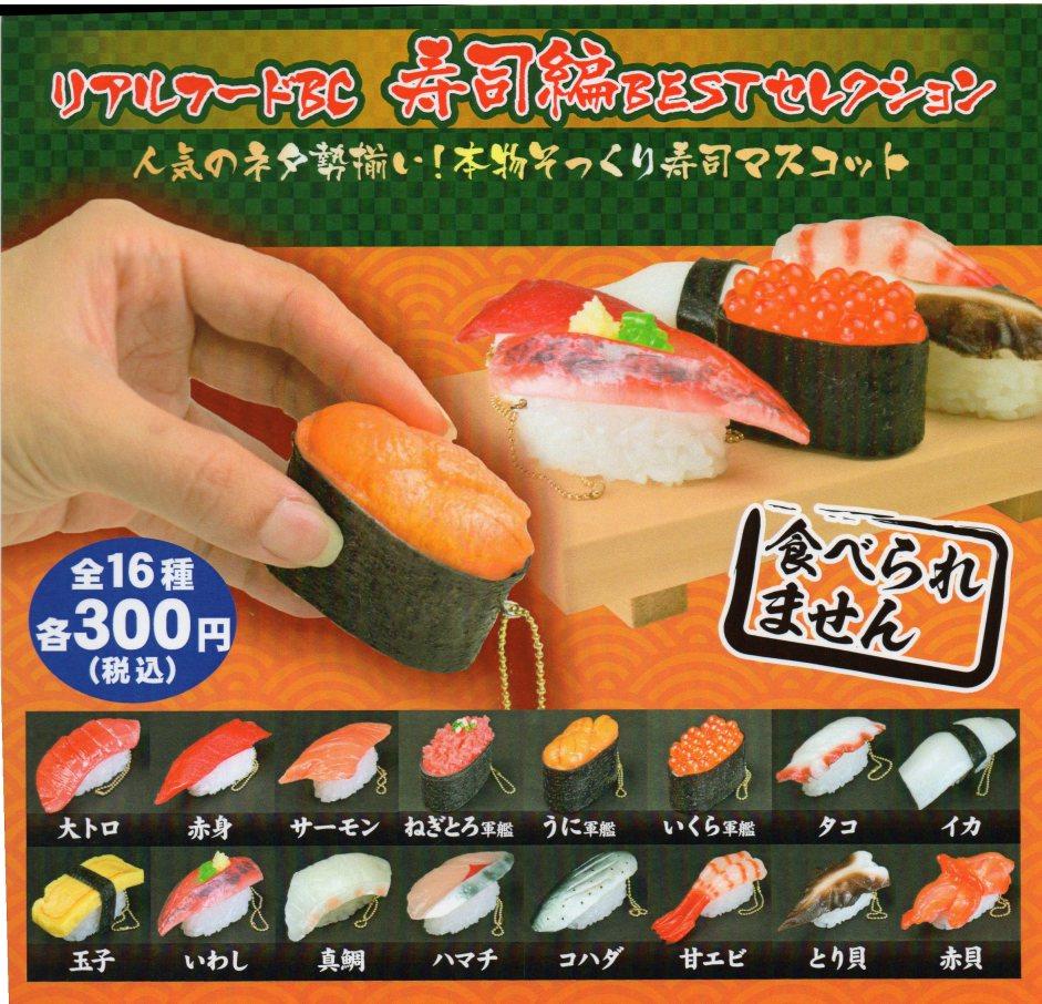 ■リアルフードBC寿司編BESTセレクション■12種+4個重複