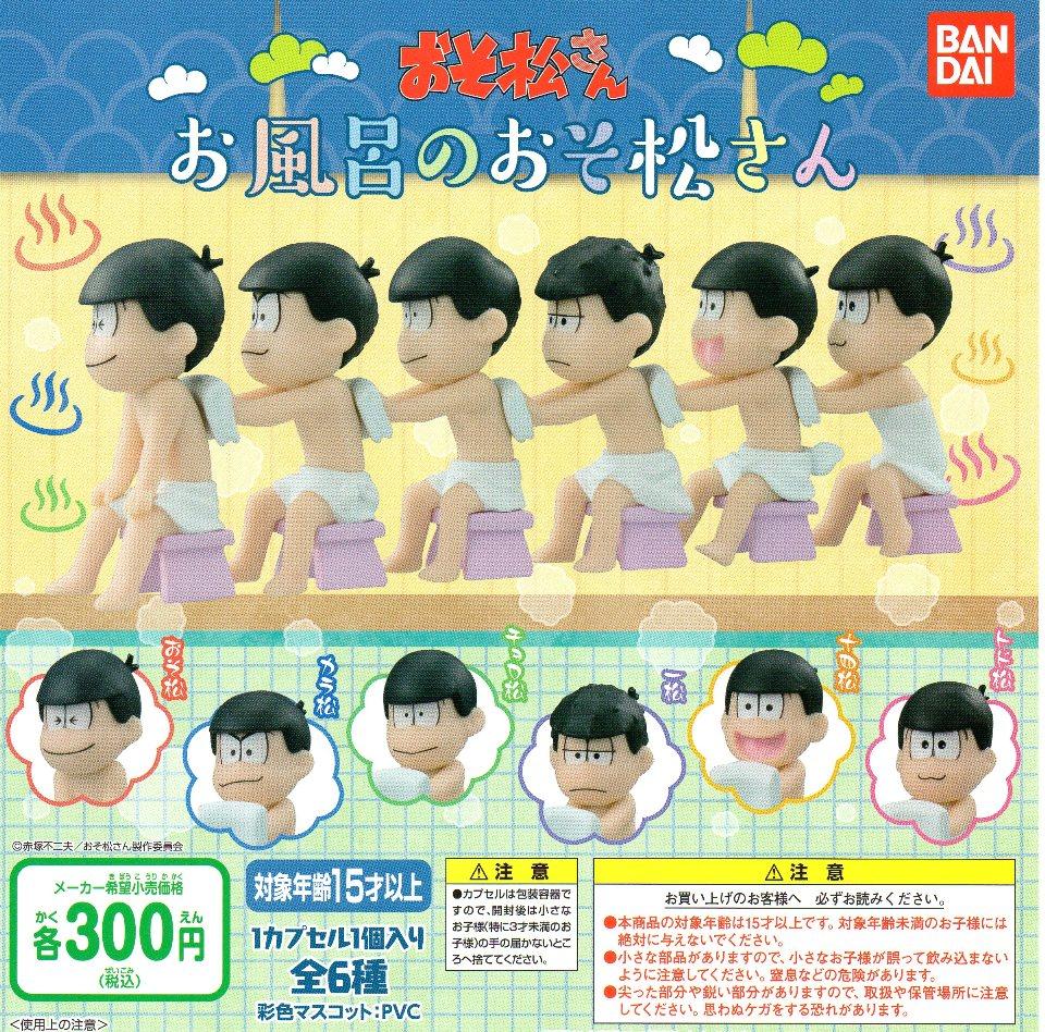 ◎おそ松さん お風呂場のおそ松さん◎6種