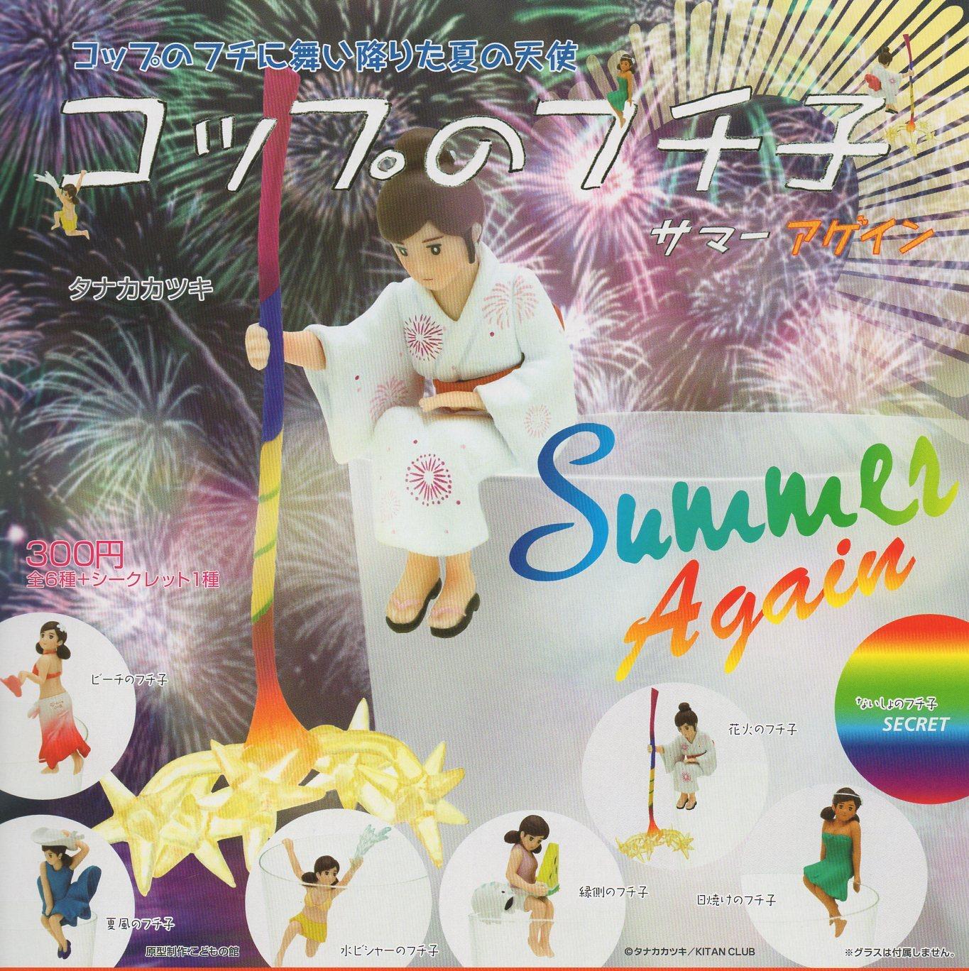 ◎コップのフチ子SUMMER AGAIN◎6種