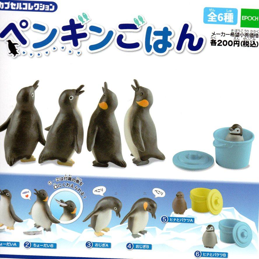 ■ペンギンごはん■5種+1個重複