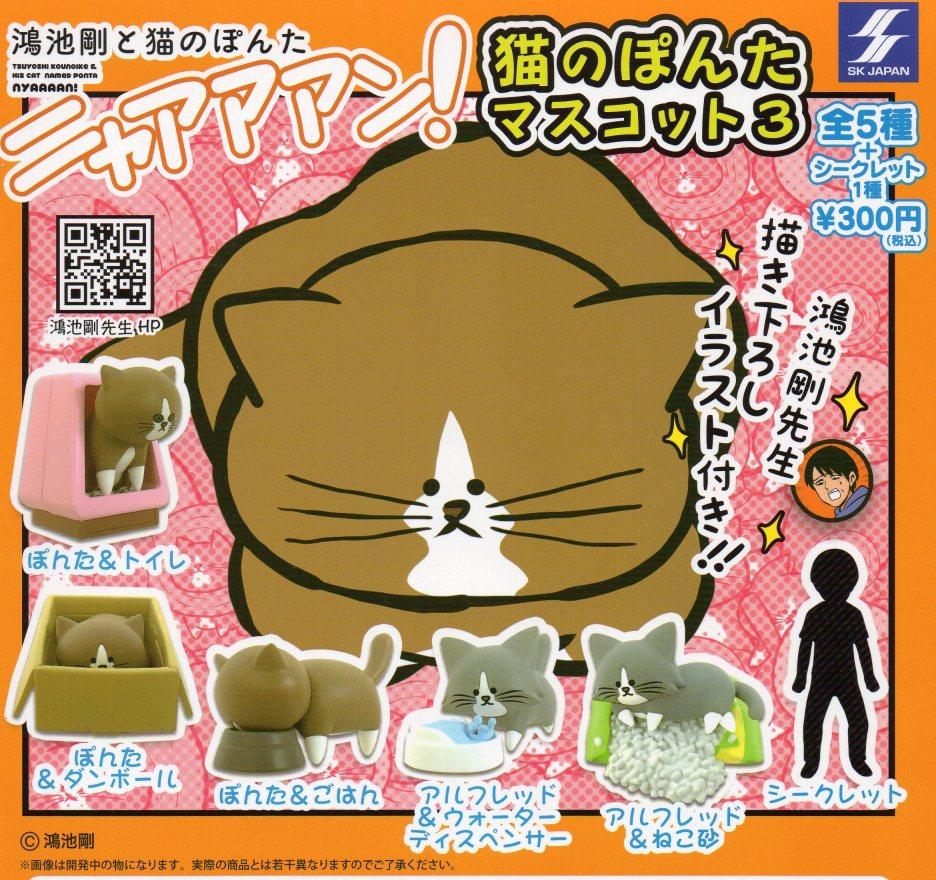 ■猫のぽんた マスコット3■6種