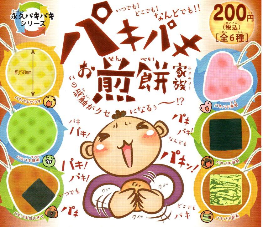 ◎パキバキ煎餅◎6種