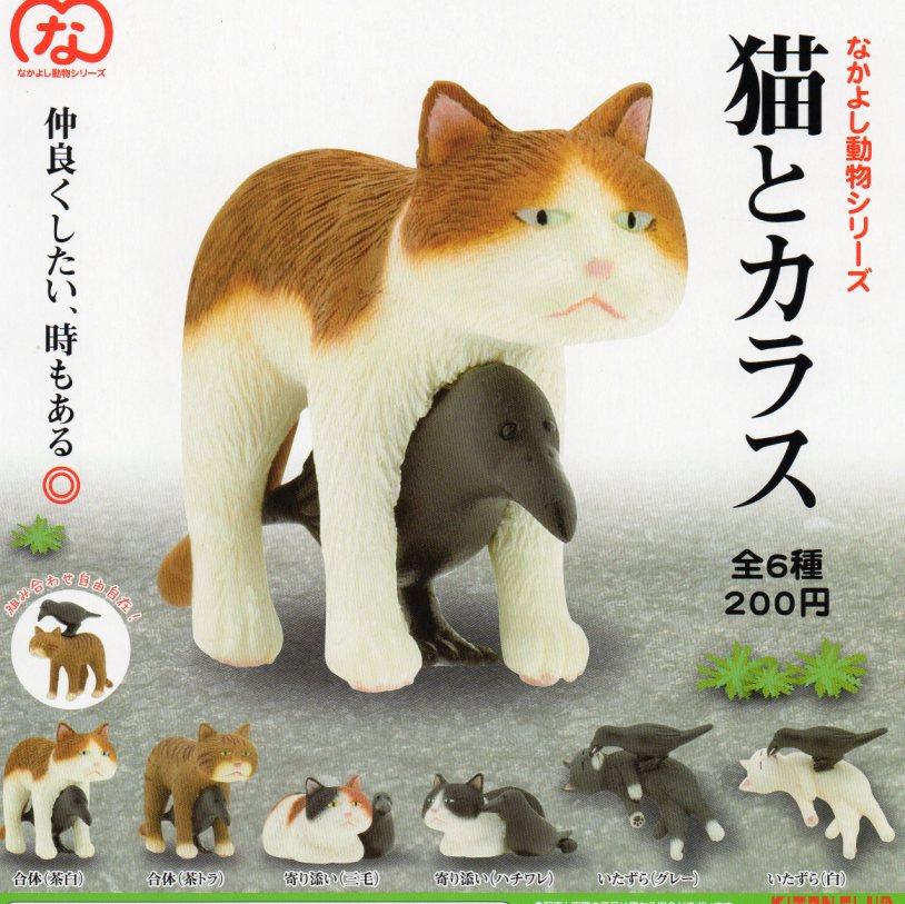 ■〜なかよし動物シリーズ〜 猫とカラス■5種+1個重複