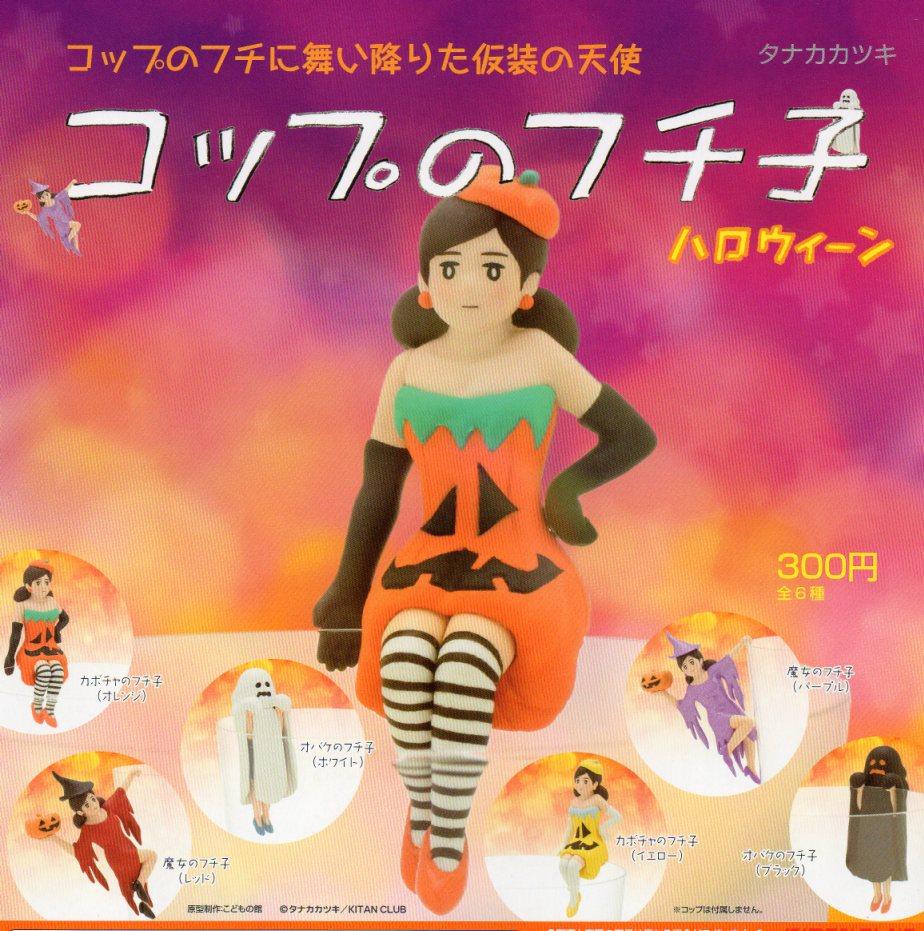 ■コップのフチ子 Halloween■6種