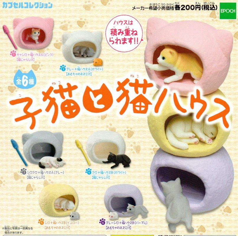 ■子猫と猫ハウス■6種