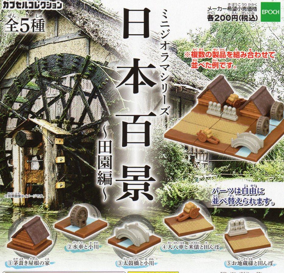 ■日本百景 田園編■5種