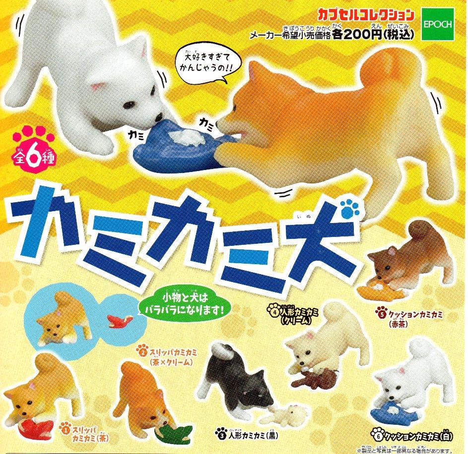 ■カミカミ犬■6種