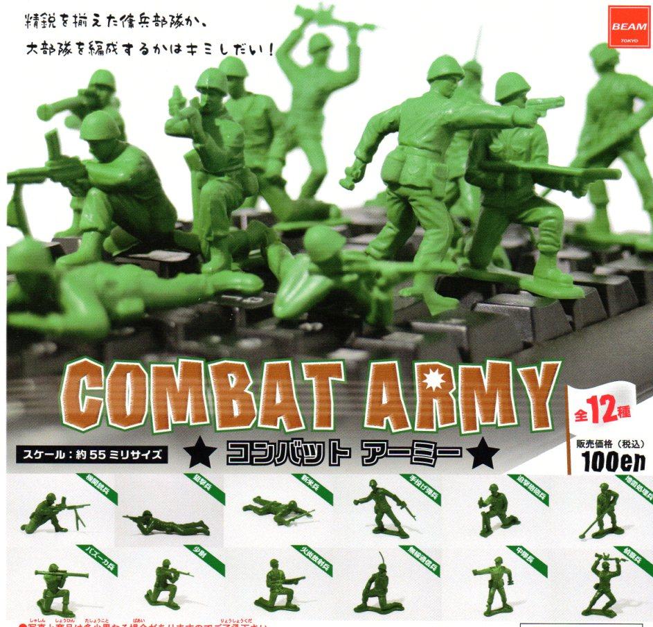 ■コンバットアーミー/COMBAT ARMY■10種+2個重複