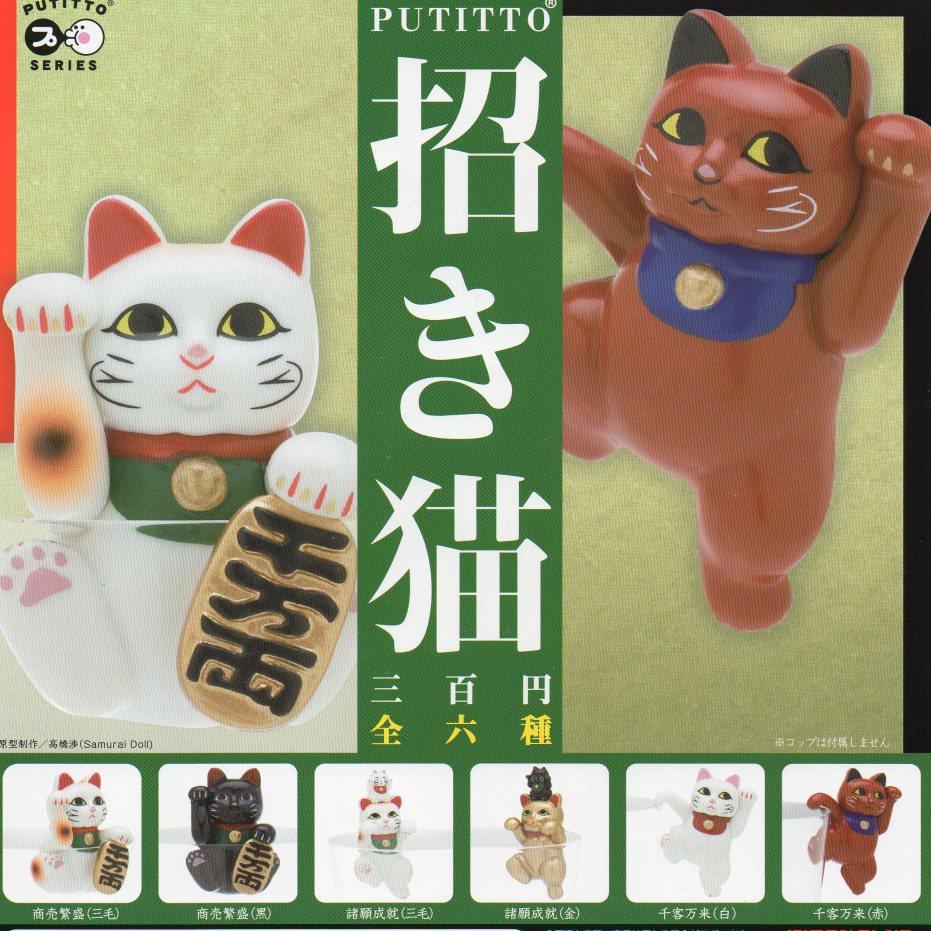 ■PUTITTO 招き猫■6種