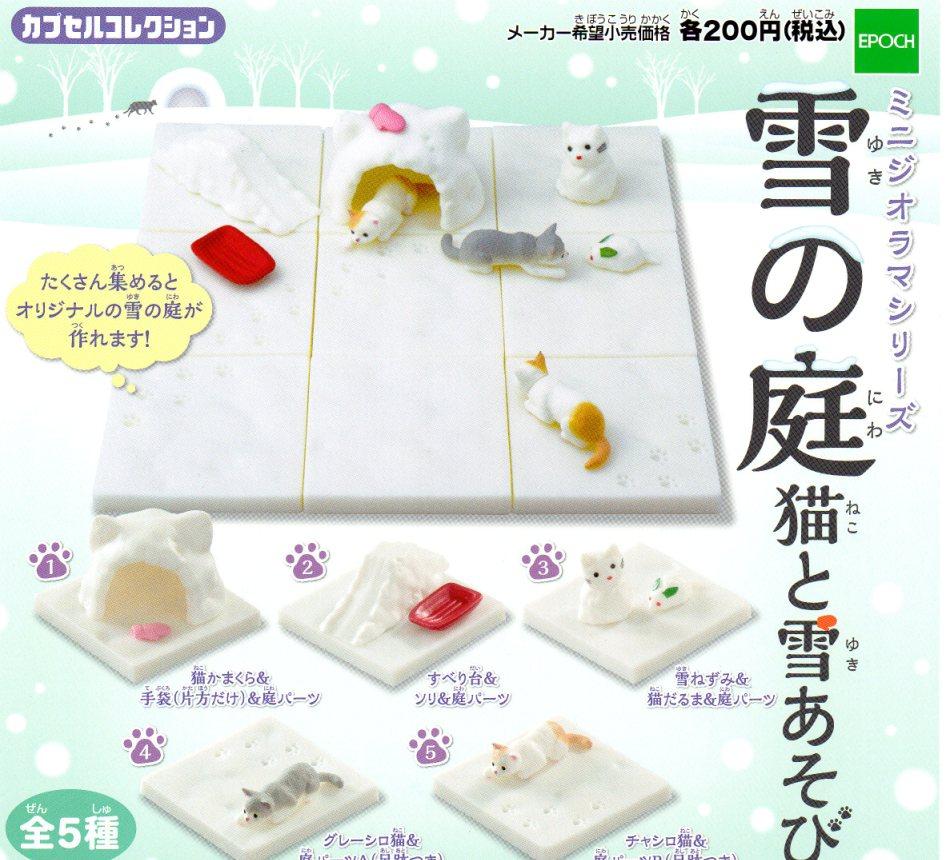 ■ミニジオラマシリーズ 雪の庭 〜猫と雪遊び〜■5種