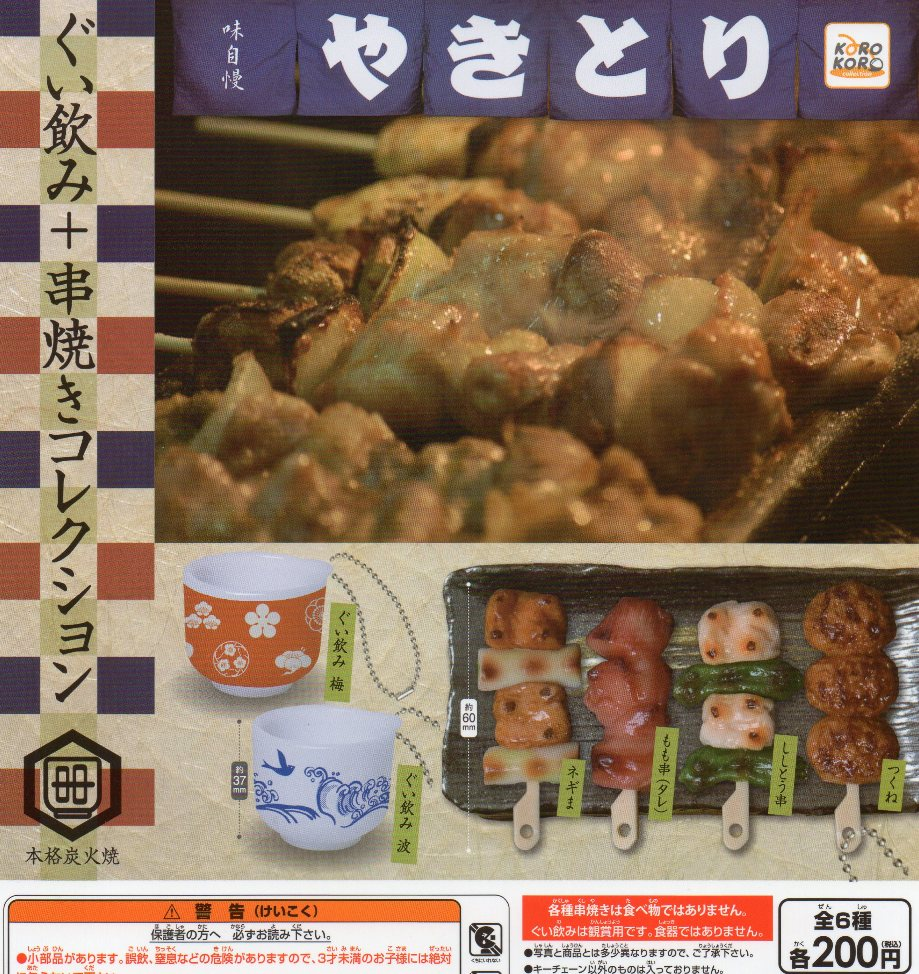 ■ぐい飲み+串焼きコレクション■6種