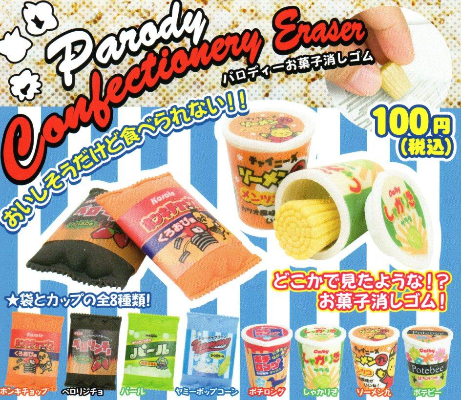 ■バロディ—お菓子消しゴム■7種+1個重複