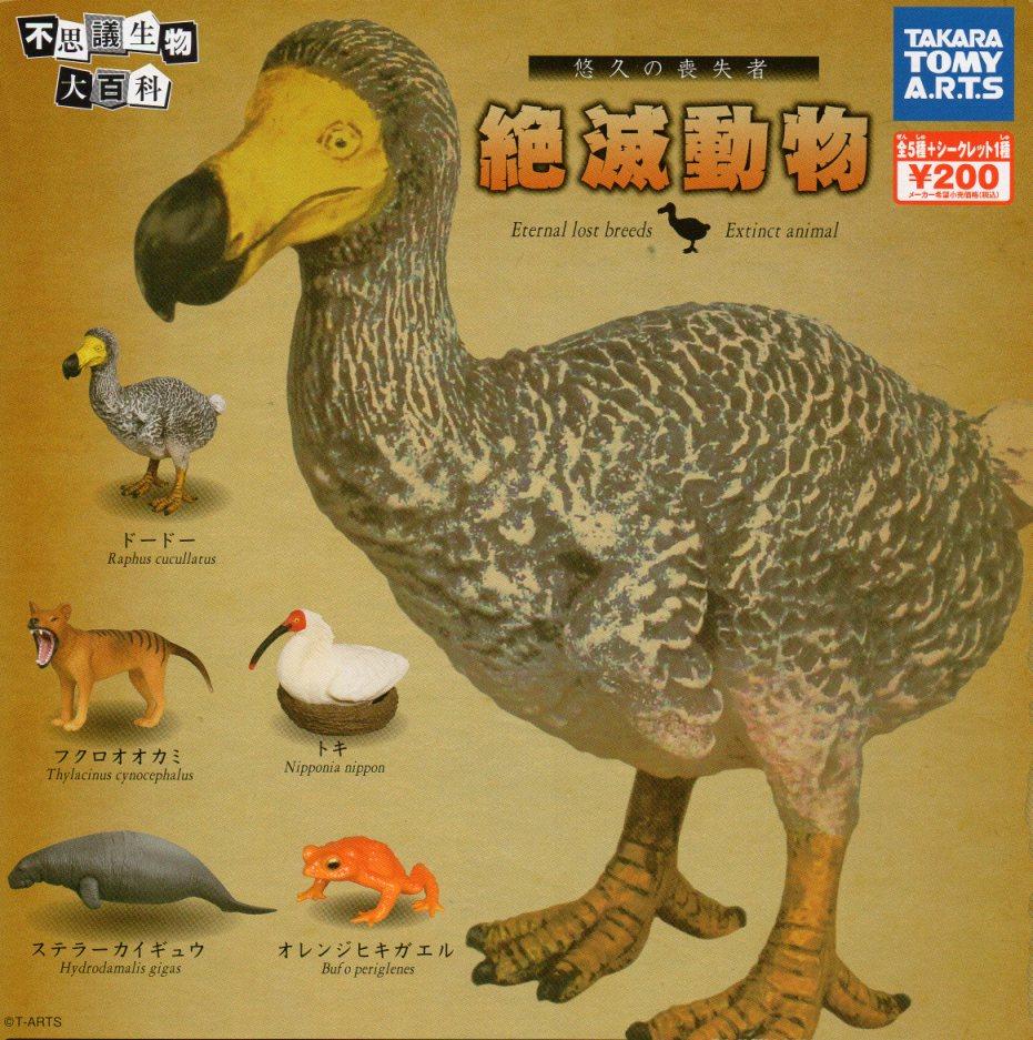 ■不思議生物大百科 悠久の喪失者 絶滅動物■5種