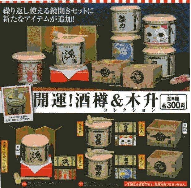 ■開運!酒樽&木升コレクション■5種