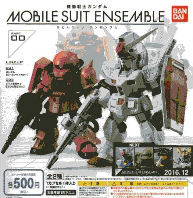 ■機動戦士ガンダム MOBIL SUIT ENSEMBLE 00■2種