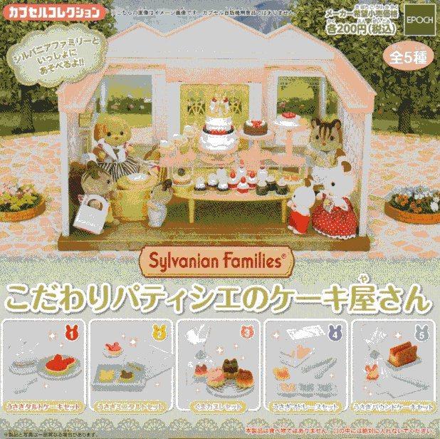 ■シルバニアファミリー こだわりパティシエのケーキ屋さん■5種