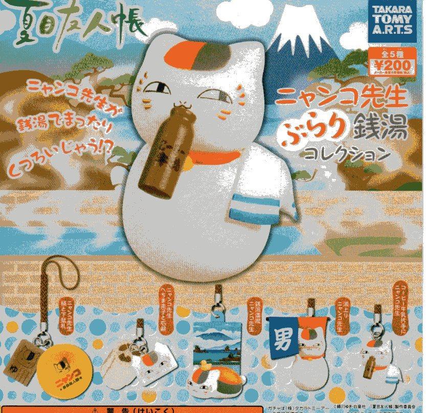 ■夏目友人帳 ニャンコ先生ぶらり銭湯コレクション■5種