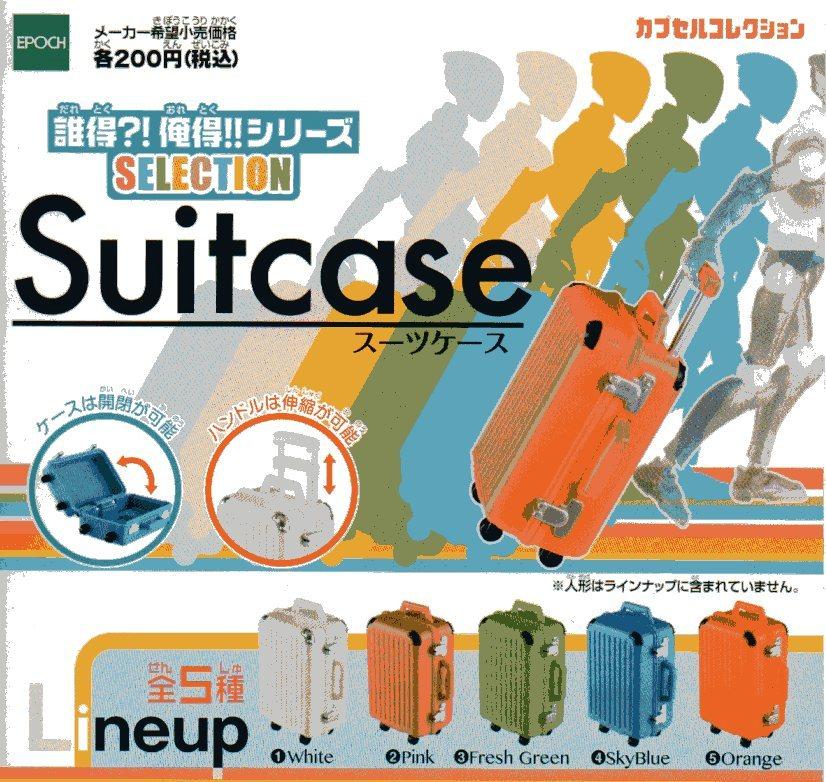 ■誰得 スーツケース■5種