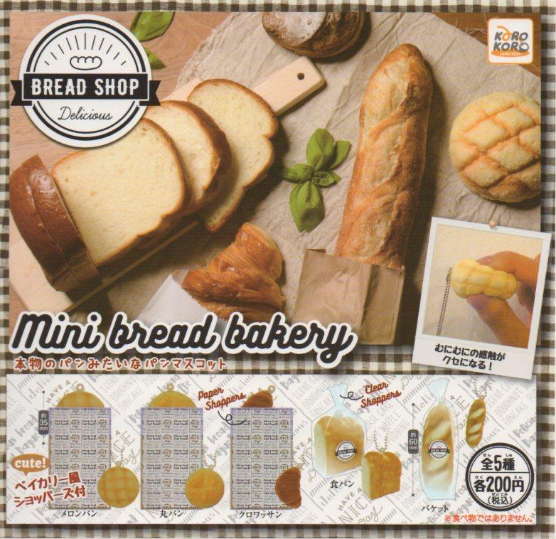 ◎ミニブレッドベーカリーMini bread bakery◎5種+POP台紙