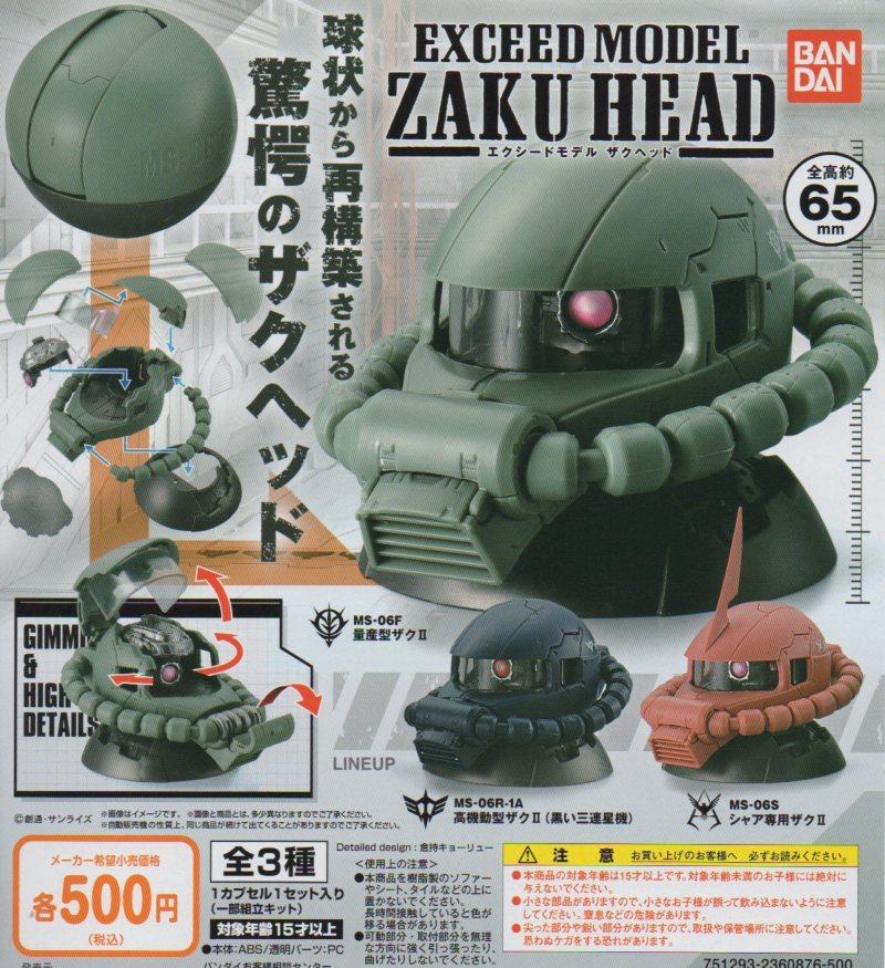 ■機動戦士ガンダム EXCEED MODEL ZAKU HEAD■3種