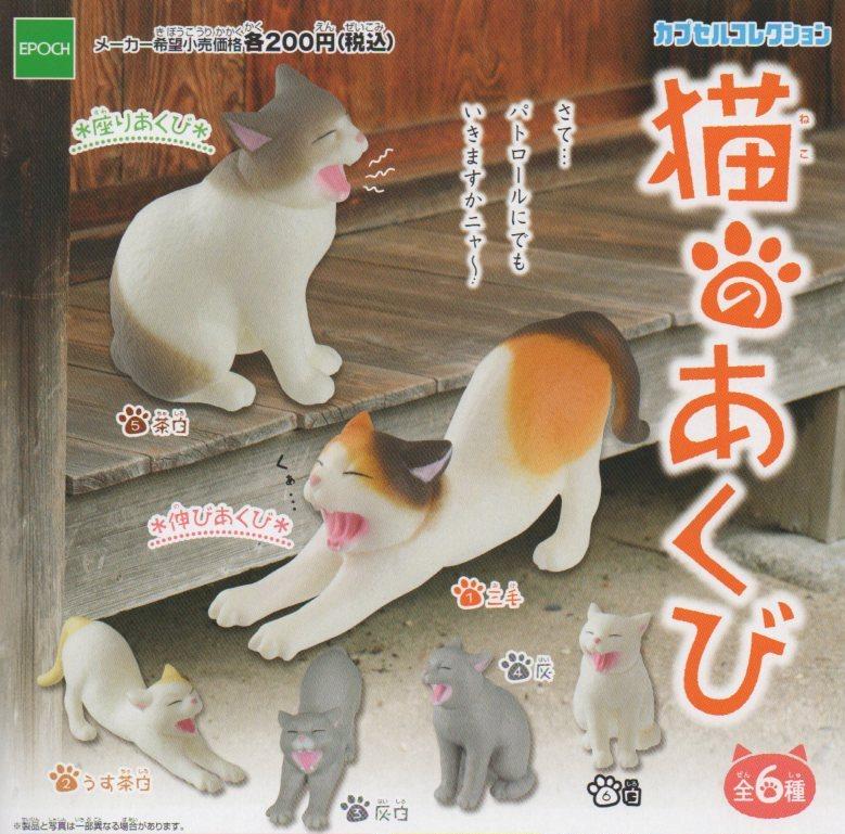 ◎猫のあくび◎6種