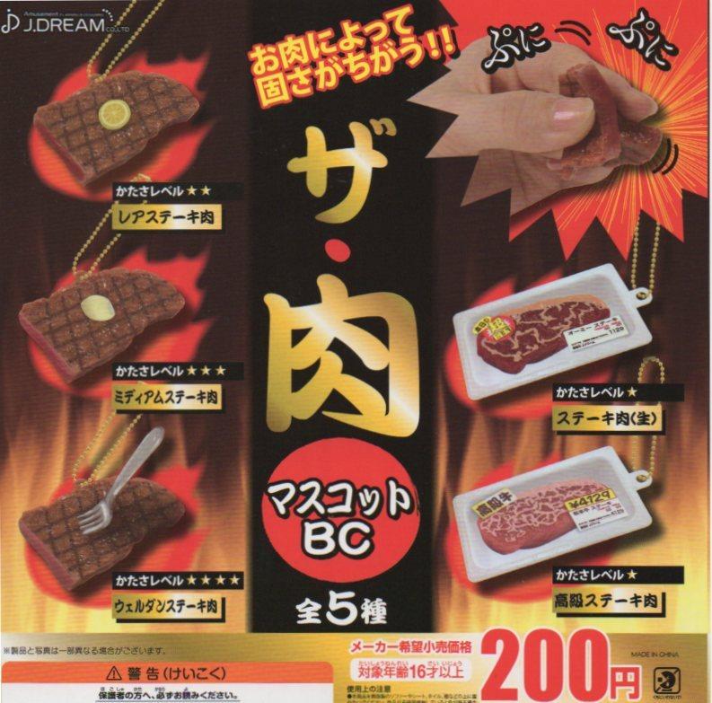 ◎ザ・肉マスコットBC◎◎ザ・肉マスコットBC◎POP台紙のみ 送料込み500円