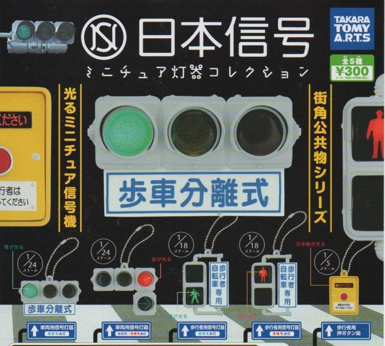 ■日本の信号ミニチュア灯器コレクション■5種