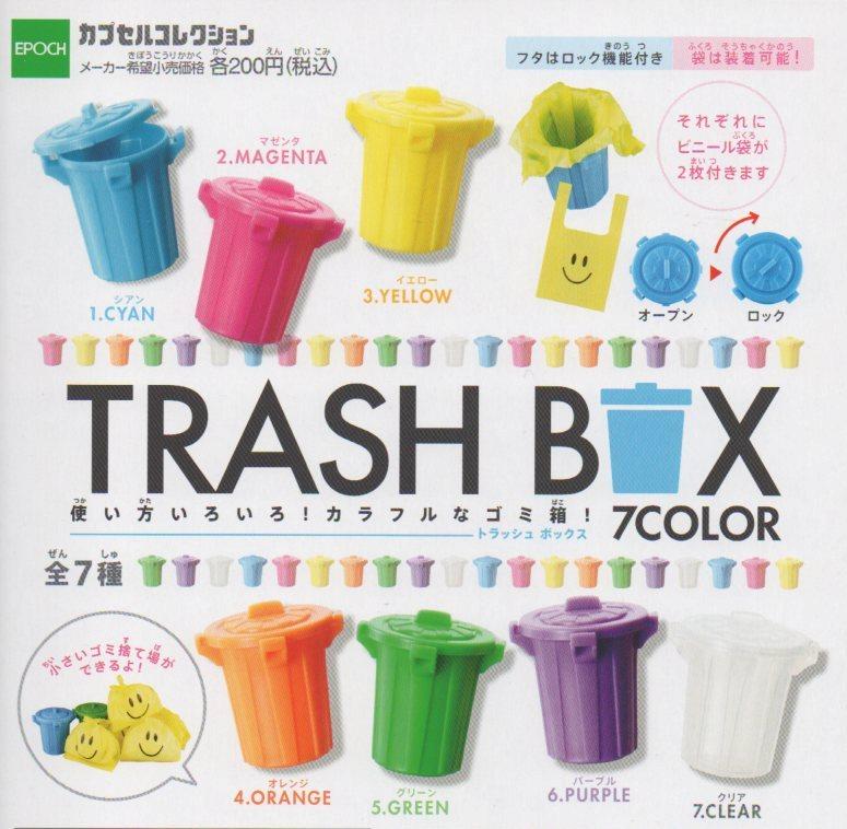 ■ゴミ箱 TRASH BOX■7種