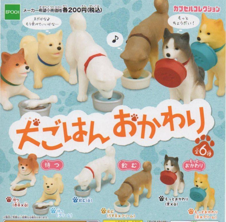◎犬ごはん おかわり◎6種